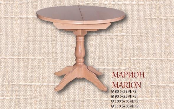 Трапезна маса Марион